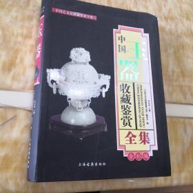 中国玉器收藏鉴赏
