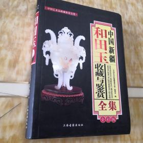 中国新疆和田玉收藏与鉴赏全集