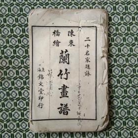 民国二十名家题咏 兰竹画谱  之兰谱