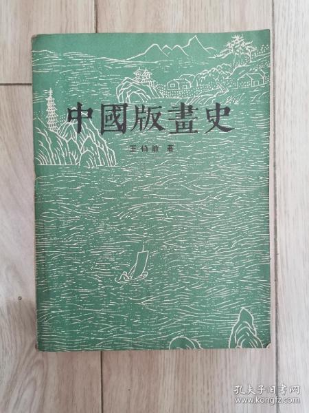 中国版画史