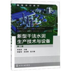 新型干水泥生产技术与设备(第2版)/李海涛 大中专理科电工电子 李海涛