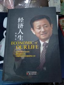 经济人生(私藏品佳