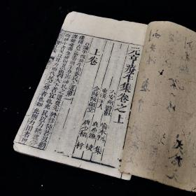 清代木刻本《元亨疗牛集》上下两卷线装一册全  有很多幅木刻版画图