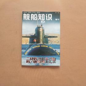 舰船知识 2006年 增刊 ( 二战后苏/俄潜艇全记录)