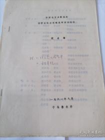 花名册<中国北方少数民族哲学及社会思想史学术讨论会>g2