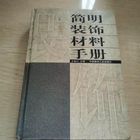 简明装饰材料手册