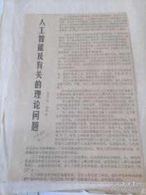 已故著名哲学家肖万源藏<有关哲学方面报纸剪裁>贴在手稿后面g2