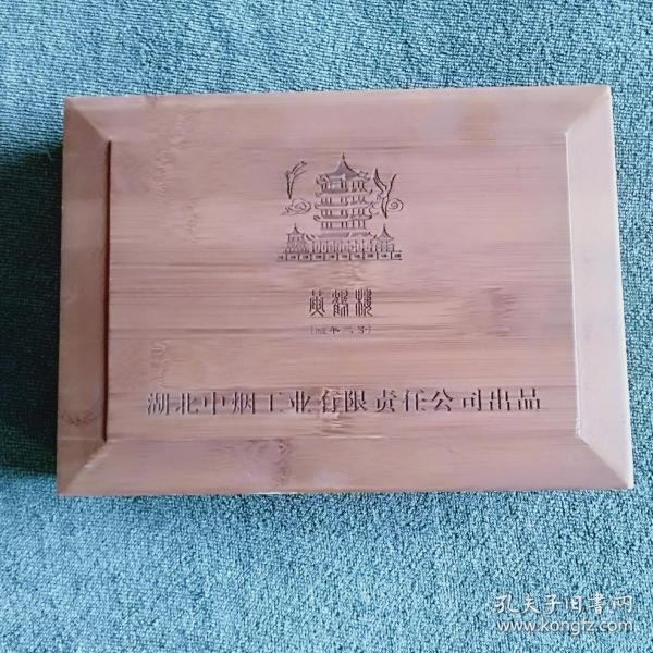 限量版黄鹤楼颐年二号雪茄竹盒