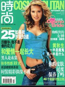 时尚.2004年第9期总第288期