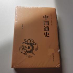 中国通史(史学经典 全本典藏)
