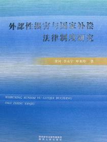 外部性损害与国家补偿法律制度研究