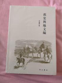 旧史舆地文编