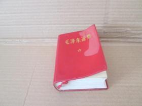 毛泽东选集【一卷本】