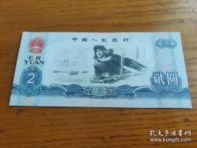 1975年中国人民银行印制贰圆未发行试模样票一枚【王进喜,矿山,大庆油田】未流通测试钞