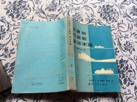 水翼船气垫船设计手册  【苏】柯雷扎耶夫