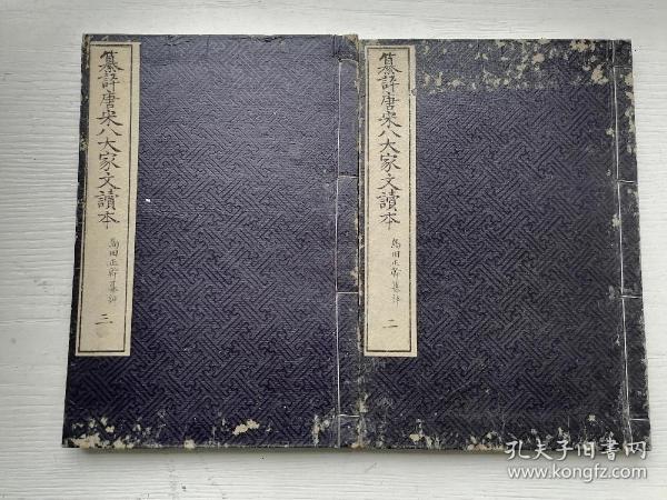 《纂评唐宋八大家文读本》第二与第三本(卷二至卷五)两本。低价出售。