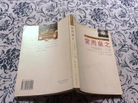 堂而皇之:中国建筑·厅堂