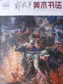 解放军美术书法杂志2020年双月刊第6期