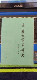 中国文学家辞典 现代第一分册