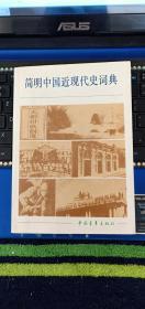 简明中国近现代史词典 下册