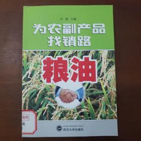 为农副产品找销路:粮油