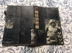摄影史上警世的影像 (阅读摄影经典丛书)