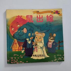 彩图世界经典童话故事 老鼠出嫁