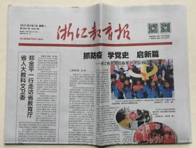 浙江教育报 2021年 3月1日 星期一 第3907期 今日4版 邮发代号:31-27