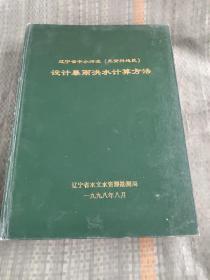 辽宁省中小河流(无资料地区)设计暴雨洪水计算方法