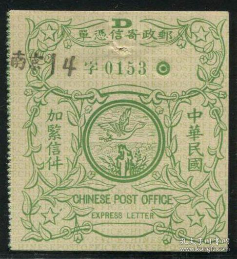 (TBB)民国快信邮票D联 南京14副戳 字0153 上部有小孔