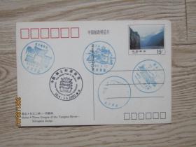 西陵峡邮资明信片一张【盖中国瑞士邮票展览 武汉黄陂木兰山纪念戳】