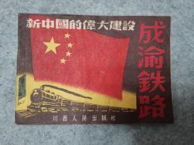 新中国的伟大建设 成渝铁路
