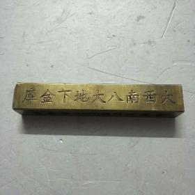 大西南八大地下金库:李烈钧,代号10(重约3斤左右)