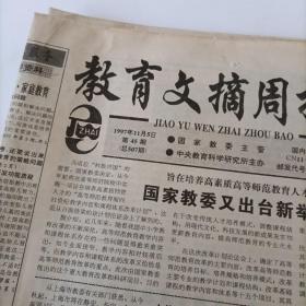 教育文摘周报——1997年11月5.19日,12月3日3份