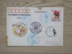 1993年中国邮政贺年有奖明信片获奖纪念一张【盖中国瑞士邮票展览 武汉黄陂木兰山纪念戳】