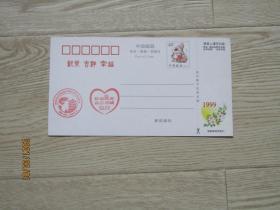 明信片一张【盖北京2008奥会火炬接力武汉传递活动 抗震救灾众志成城纪念戳】