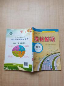 2018秋教材解读:初中数学七年级上册(人教版)
