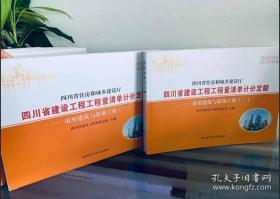 正版包邮  2020四川定额 2020四川省建设工程工程量清单计价定额-房屋建筑与装饰工程 1C01c