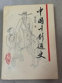 中国川剧通史  仅印1000册   内页干净 品好   一版一印   实物拍照   请看图
