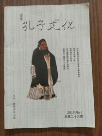 孔子文化2019年第一期