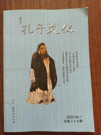 孔子文化2020年第一期