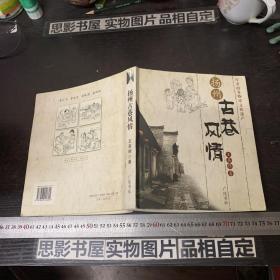 扬州古巷风情【作者签赠本】