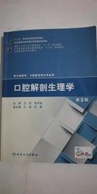 """口腔解剖生理学(第3版)/""""十二五""""职业教育国家规划教材"""