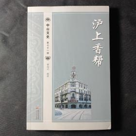 沪上香帮(中山文史 第七十一辑)