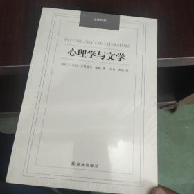 心理学与文学/汉译经典名著
