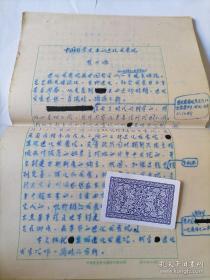 已故著名哲学家中科院研究员<肖万源>著作手稿<中国哲学史上的进化发展观>使用中国社会科学院哲学研究所稿纸,8开本g2