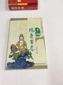 中国传统木雕精品鉴赏:观音百态