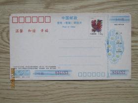 1993年中国邮政贺年有奖明信片【武汉市集邮公司答谢卡】
