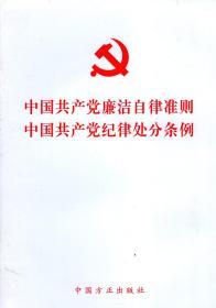 中国共产党开南街自律准则.中国共产党纪律处分条例