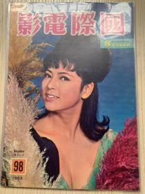 香港早期电影期刊《国际电影》1963年总第98期封面夷光小姐